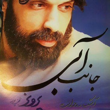 فول آلبوم استاد پرویز نجف پور